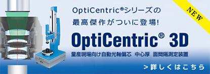 OptiCentric 3D