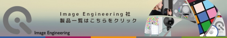 ImageEngineering 製品一覧