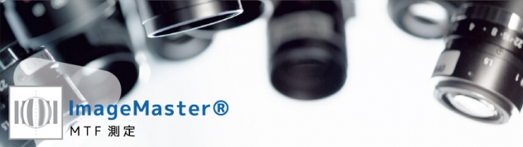 ImageMaster® HR MAX