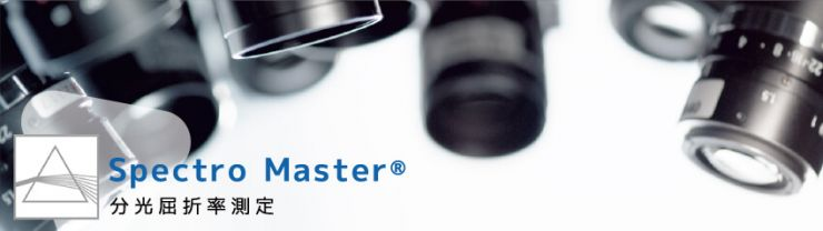 Spectro Master HR Compact