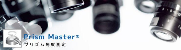 PrismMaster Comparison