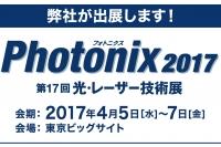 Photonix2017出展のお知らせ